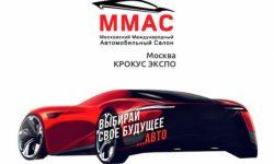 Московский автосалон (ММАС 2018) пройдёт без большинства автопроизводителей